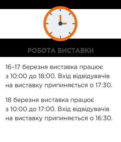РОБОТА ВИСТАВКИ 6–17 березня виставка працює з 10:00 до 18:00. Вхід відвідувачів на виставку припиняється о 17:30. 18 березня виставка працює з 10:00 до 17:00. Вхід відвідувачів на виставку припиняється о 16:30.
